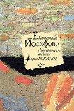 Екатерина Йосифова - Литературна анкета - Борис Роканов -