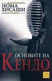 Основите на Кендо - Нома Хисаши - книга