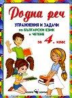 Родна реч - Упражнения и задачи по български език и четене за 4. клас - помагало
