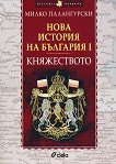 Нова история на България - част 1: Княжеството (1879 - 1911) -