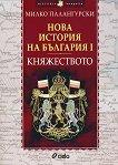 Нова история на България - част 1: Княжеството (1879 - 1911) - Милко Палангурски -