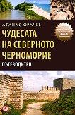 Чудесата на северното Черноморие - Пътеводител - книга