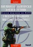 Английско-български военен речник - Всички термини на НАТО - Владимир Георгиев -