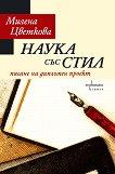 Наука със стил: писане на дипломен проект - Милена Цветкова - книга