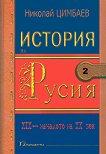 История на Русия 2: XIX век - началото на XX век - Николай Цимбаев - книга