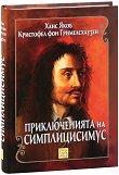 Приключенията на Симплицисимус - Ханс Якоб Кристофел фон Гримелсхаузен -