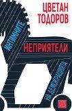 Интимните неприятели на демокрацията - Цветан Тодоров - книга