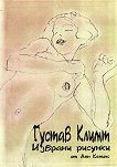 Избрани рисунки: Густав Климт - Анн Кенинс - книга
