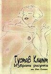 Избрани рисунки: Густав Климт - Анн Кенинс -