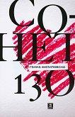 Сонет 130 - Разкази - Ганка Филиповска -