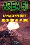 Area 51: Свръхсекретният космодрум за НЛО - Росица Тодорова, Пламен Григоров -
