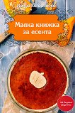 Малка книжка за есента - Ирина Катеринска -