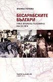 Бесарабските българи през втората половина на ХХ век - Илонка Попова - книга