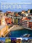 Енциклопедия на пътешественика: Европа - Майк Джерард -