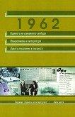 Годините на литературата - книга 6: 1962 - Пламен Дойнов -