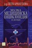 Малка медицинска енциклопедия за всеки - д-р Петя Арнаудова -