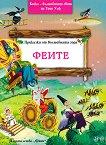 Приказки от вълшебната гора: Феите - Питър Олейноне -