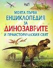 Моята първа енциклопедия за динозаврите и праисторическия свят - Сам Таплин -