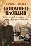 Запомнете Пловдив - книга 1 - Евгений Тодоров -