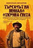 Търсачът на минало открива света - Николай Овчаров -