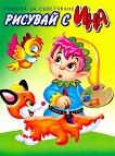 Рисувай с Ина - Джудже и животни + пъзел - детска книга