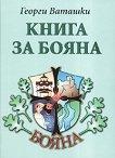 Книга за Бояна - Георги Ваташки -