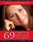69 съвета за щастливи отношения - Наталия Кобилкина -