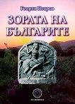 Зората на българите - Георги Петров -