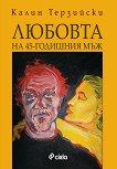 Любовта на 45-годишния мъж - Калин Терзийски - книга