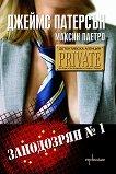 """Детективска агенция """"Private"""": Заподозрян №1 - Джеймс Патерсън, Максин Паетро -"""