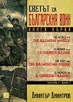 Светът за българския воин - книга 1 - Димитър Димитров -