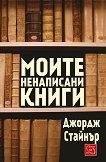 Моите ненаписани книги - Джордж Стайнър -