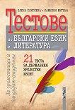 Тестове по български език и литература за зрелостници и кандидат-студенти - Елена Елисеева, Камелия Митева -