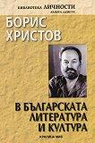 Борис Христов в българската литература и култура - Пламен Дойнов -