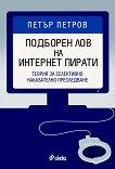 Подборен лов на интернет пирати - Петър Петров -