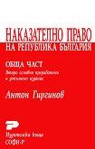 Наказателно право на Република България - обща част - Антон Гиргинов -