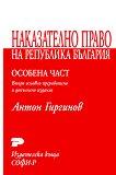 Наказателно право на Република България - особена част - Антон Гиргинов -