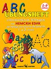 Упражнителна тетрадка по немски език за предучилищна възраст, 1. и 2. клас - ABC Übungsheft - книга за учителя