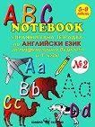 ABC Notebook № 2 - упражнителна тетрадка по английски език за предучилищна възраст и 1. клас -
