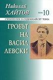 Николай Хайтов - съчинения в седемнайсет тома - том 10: Гробът на Васил Левски - детска книга