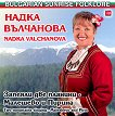 Надка Вълчанова : Nadka Valchanova - Запеяли две планини - Малешево и Пирина : Two mountains singign - Maleshevo and Pirin -