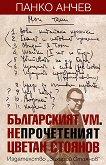 Българският ум. Непрочетеният Цветан Стоянов - Панко Анчев -
