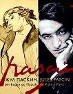 Жул Паскин от Видин до Париж : Jules Pascin de Vidin à Paris - книга