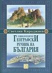 Енциклопедичен географски речник на България - книга