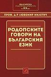 Родопските говори на българския език -  Проф. д-р Любомир Милетич - книга