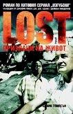 Lost: Признаци на живот - книга 3 - Франк Томпсън - книга