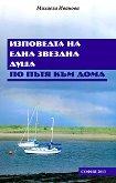 Изповедта на една звездна душа по Пътя към дома - Михаела Иванова - книга