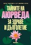 Тайните на Аюрведа за здраве и дълголетие - Питър Анселмо, Джеймс Брукс - книга