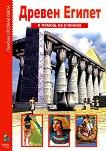 Опознай света: Древен Египет -