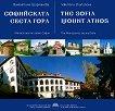 ���������� ����� ����. ����������� ����� ����� : The Sofia mounth Athos. The Monasteries around Sofia - ��������� ��������� : Valentina Sharlanova - ������